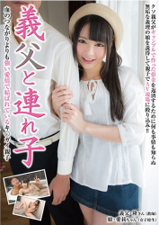 JUKF-010 Kyu Gai Parent And Child Natsume Arii Who Is Tied With Strong Fondness