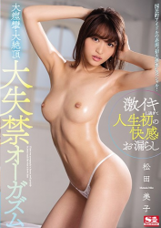 SSNI-225 I'm Too Excited To Have The First Pleasure Of My Life Leakage Major Convulsions