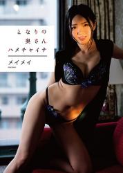 VGD-193 My Neighbor 's Wife China Mei Mei