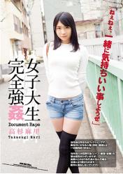 ATID-300 Female College Student Perfect Rape Mari Takasugi