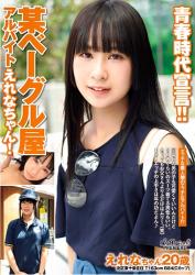 BCPV-103 A Bagel Shop Part-time Job Eria-chan