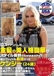 HIKR-091 Kennie 24 Years Old Who Was The Strongest Fighter Of The Blonde