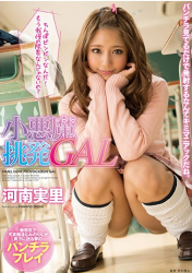 MMUS-021 Minor Devil Provocation Gal Kaori Henan