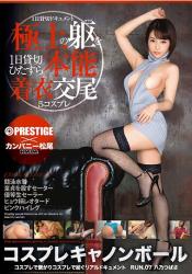 PXH-007 Cosplay Cannonball RUN.07 Supreme Talent × Sucks × Erokos Hachino Tsubasa