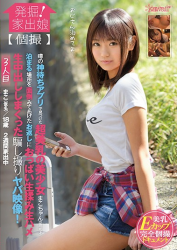KAWD-909 Excavation!Wakame Daughter Pretty Girl Of Super Beautiful Breasts