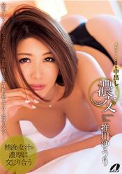 XVSR-389 Concubine Hirakawa Yuuri's Real Cum Shot Sex