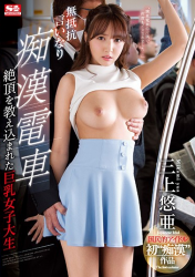 SSNI-229 Big Boobs Female College Student Who Was Taught Nonresistance Compromised Masturbating Train Crown Yuko Mikami