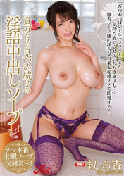 JUFD-925 Continuing To Look Only At You Cum Inside Cream Soap Masukuro Ann