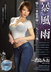 JUY-543 A Storm With A Longing Adult Tutor And Two People Night Kimima Mio