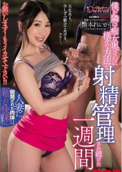JUY-547 A Week Where I Continued Ejaculation Management In Various Ways To The Next Slut Wife Lady Hashimoto Reika