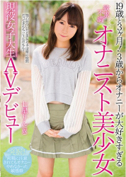 MIFD-048 19 Years And 3 Months!Masturbation Loves Too Much From 3 Years Old Fraternal