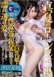 MIAE-294 My Big Tits Girls Are Mixed With Sexuality Strong Father And I Am Going To Have A Part-time Job In Wet Looking Form