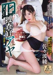 PRTD-016 Decoy Investigator Aya Yarisa Sneak Inside Out Aya Sasami