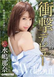 IMP-001 Shock Debut! ! Former National Idol AV Debut! ! Mizushima Nana