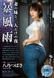 JUY-573 A Storm With My Sister 's Younger Sister And Two People Only Yano Tsubasa