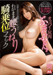 SSNI-272 Oppai · Ass-meat Bububaru! !Selfish Continuous Iki Many Times Many Times Selfish Sweeping Wavy Cowgirl Fuck Aoi