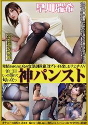 OKP-016 God Pantyhose Hayakawa Mizuki Married Wife And Mother