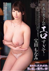 VEC-319 Director's Wife Is Too Erotic ... Maki Takarada