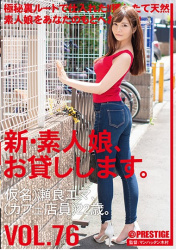 CHN-160 I Will Lend You A New Amateur Girl. 76 Pseudonym Sara Emma