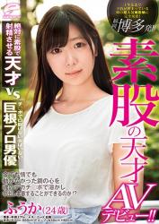 DVDMS-299 From Fukuoka / Hakata!A Huge Genius AV Debut