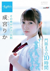 SDAB-067 Its Freshness, Contrary To Nominee Rika Ryika