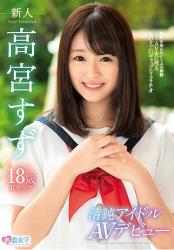 SKMJ-004 Newcomer 18 Years Old Kiyomizu Idol AV Debut Takamiya Tsu F Cup