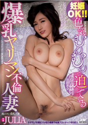 WANZ-792 Pregnant OK! !Yuariman Affair Married Woman JULIA Torture Coming Up With Sex Appeal