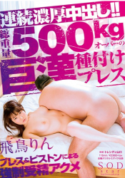 STAR-973 Asuka Rin Continuous High Concentration Inside Out