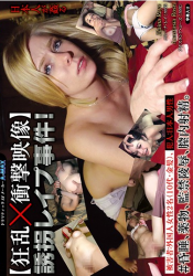 STC-052 Frenzy × Shock Video Kidnapping Rape Case! Victim: Two Foreign Women