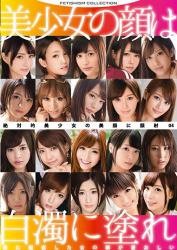 GNE-209 Beauty Face Of Absolute Pretty Face Facial Cum 4