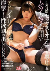 SSNI-284 Both Sex And Masturbation Are Forbidden For 1 Month And An Adrenaline Explosion Occurs At Murumura Full Throttle