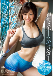 IPX-194 Baki Baki Muscle Athlete BODY Active Sports Caster Big Convulsion Seizure Cum Maximum Isami Ei