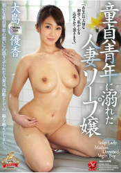 JUY-588 Yuza Oshima, A Married Wife Who Drowned In Virgin Youth