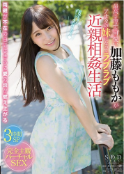 STAR-960 Kato Momoka Who Is Cute With The Best Is Becoming A Sister Of You, Love Love Incest Life