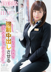 STAR-964 Ms. Sakura Beautiful Wedding Planner To Force The Groom To Forget The Groom During The Wedding