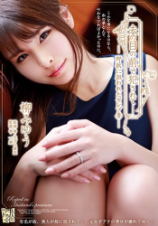 ADN-181 Being Fucked In Front Of Her Husband - Celebrity Wife Yanagi Yui Aimed At Beast