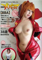 BBACOS-012 Shame Babacos! Mr. Okada Makoto Mr. Nakada A Strangely Obscene Subject When Trying To Make A Senior Wife