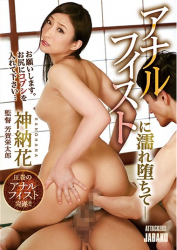 JBD-227 Wet Getting Wet With Anal Fist - Kamisato