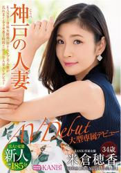 KBI-001 KANBi Exclusive First Volume!Transparent Feeling 120% Married Wife Of Kobe