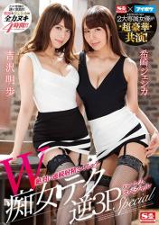 SSNI-311 Esuan × Aipoke 2 Big Exclusive Actress Co-stars Super Luxury
