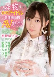 KAWD-939 Real Genuine Active Idol Yazuki Yazuta