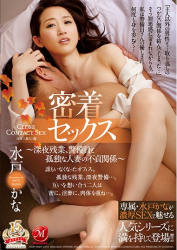 JUY-618 Cohesive Sex - Overtime Work Overtime, Fantasy Relationship Between Guards And Lonely Married Women