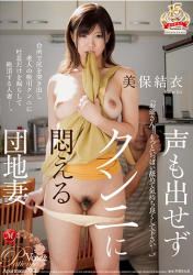 JUY-626 I Can Not Give A Voice And Cunnie Wears Apartment Complex Wife Miho Yui