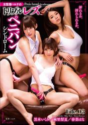 LZPL-033 Female Director Haruna's Triple Lesbian Peniban Syndrome File.03
