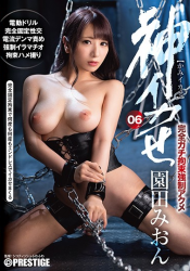 ABP-780 God Squirts Perfect Gachi Constrained Compulsion Acme 06 The Bladder Collapse Culminated
