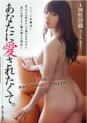 ADN-186 I Wanted To Be Loved By You. Shinobi Kamisaki