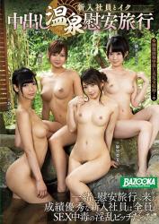 MDB-945 New Recruits And Iku Cum Outgoing Hot Springs Comfort Tour