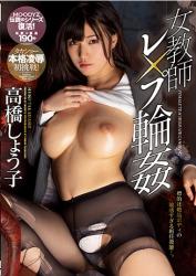 MIDE-582 Female Teacher Re X Gang Gang Takahashi Shocho