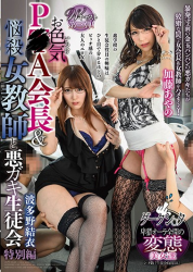 GVG-759 Ouchiki P A Chairman & Suicide Female Teacher And Evil Gaki Student Council Yui Hatano / Ayano Kato