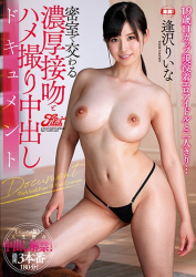 JUFD-974 19 Year Old H Cup Active Wear Erotic Idol And Two People Alone